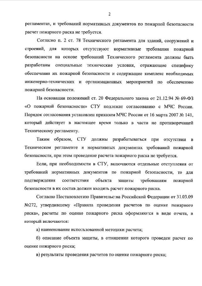 Второй лист информационного письма МЧС 19-2-4-2623 от 07.07.2011