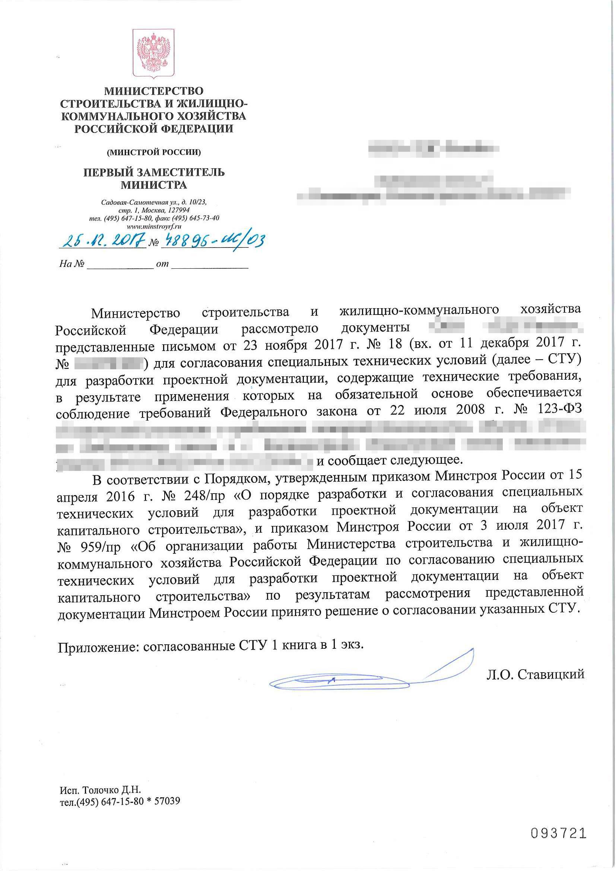 Согласование СТУ в Минстрое России