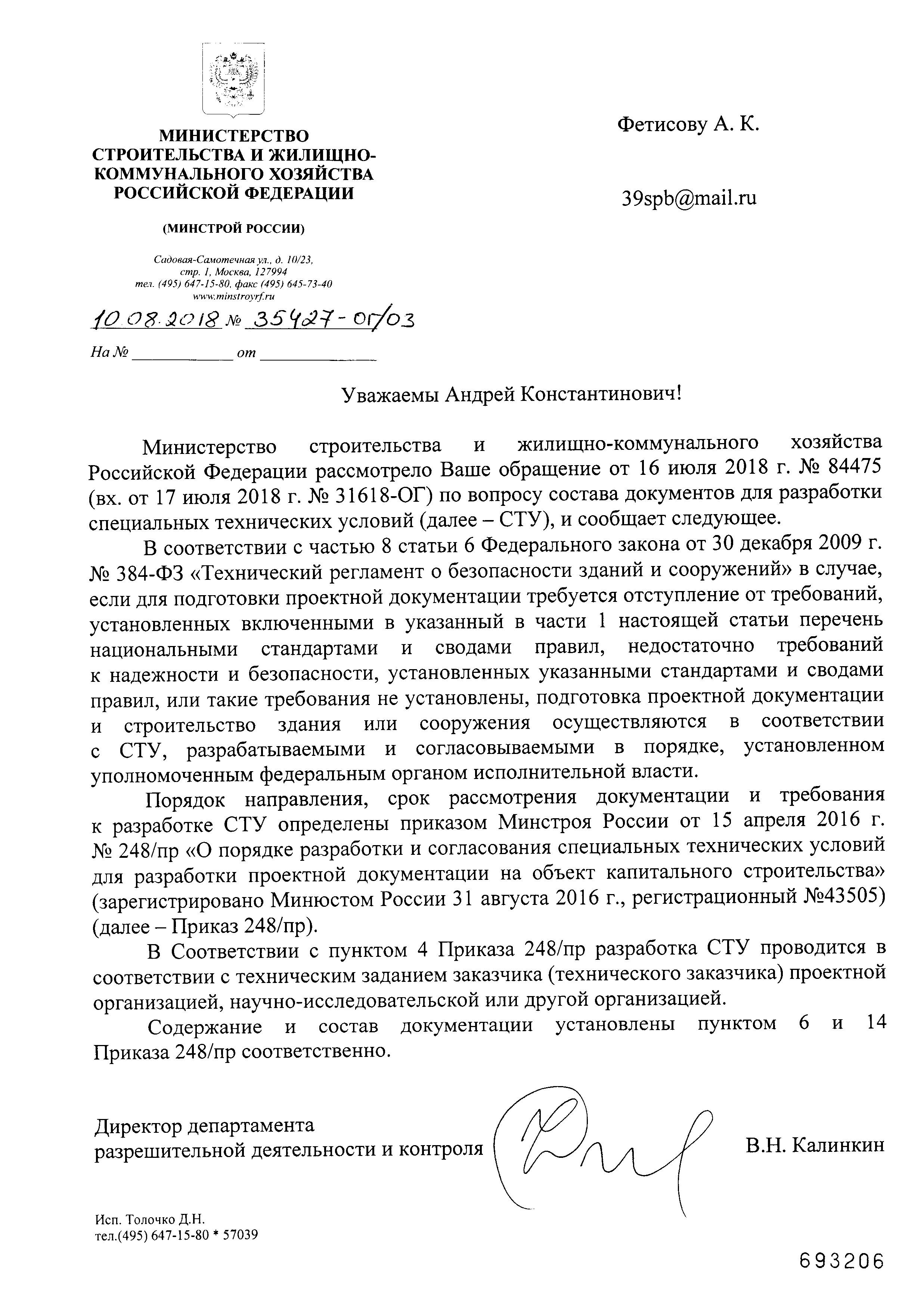 Разъяснение Минстроя 35427-ОГ/03 от 10.08.2018